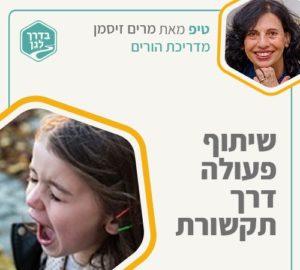 הטיפ של מרים זיסמן- מדריכת הורים בגישת מיכל דליות