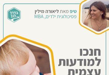 ליאורה מילין, פסיכולוגית ילדים שיקומית